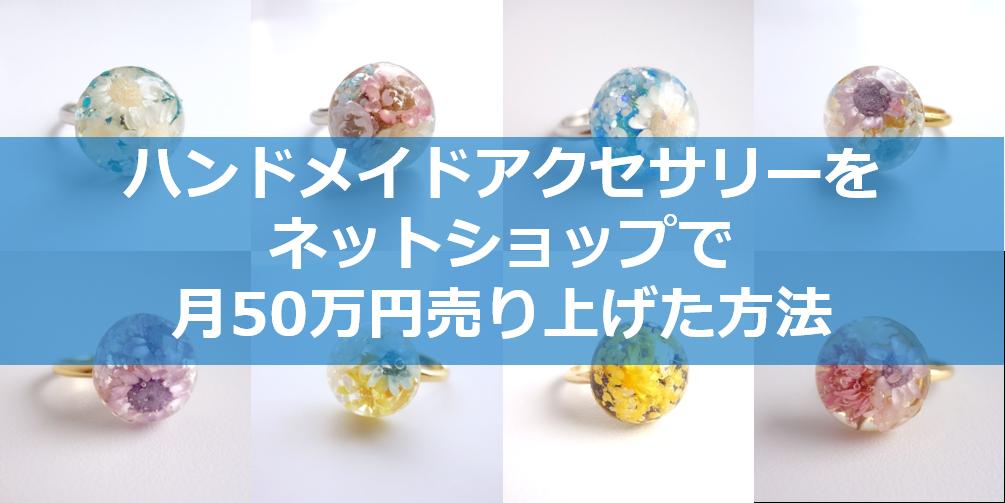 ハンドメイド月50万円