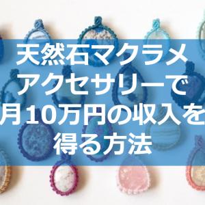 マクラメ月10万円