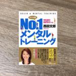 №.1メンタルトレーニング