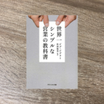 世界一シンプルな営業の教科書