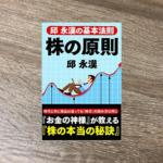 邱永漢の基本法則 株の原則