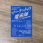 マーケットの魔術師