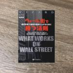 ウォール街で勝つ法則