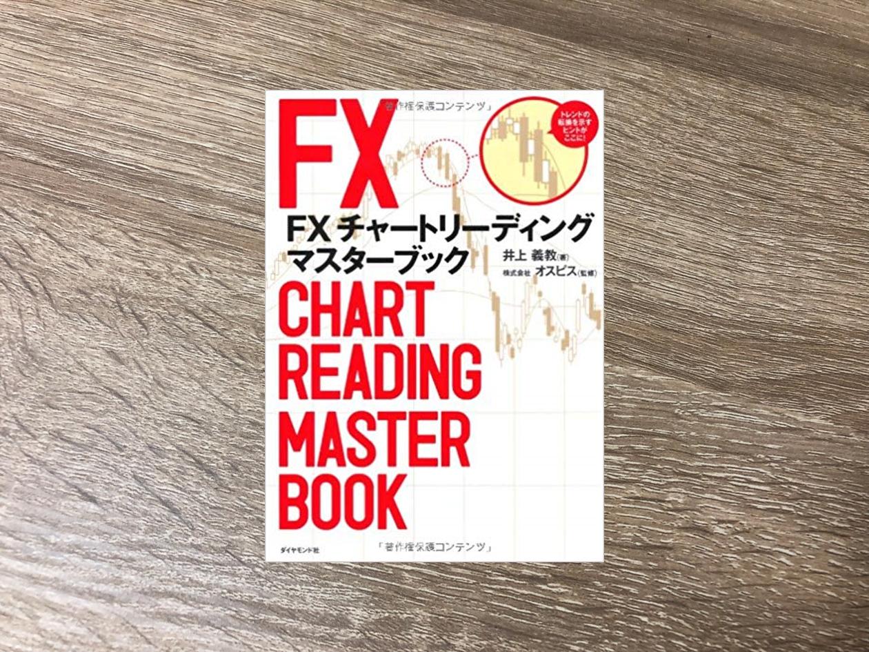 FX チャートリーディング マスターブック