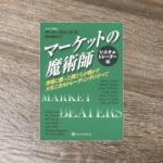 マーケットの魔術師 システムトレーダー編