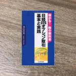 日経225オプション取引 基本と実践