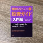金持ち父さんの投資ガイド 入門編