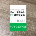 日本一即戦力なFX講座 初級編
