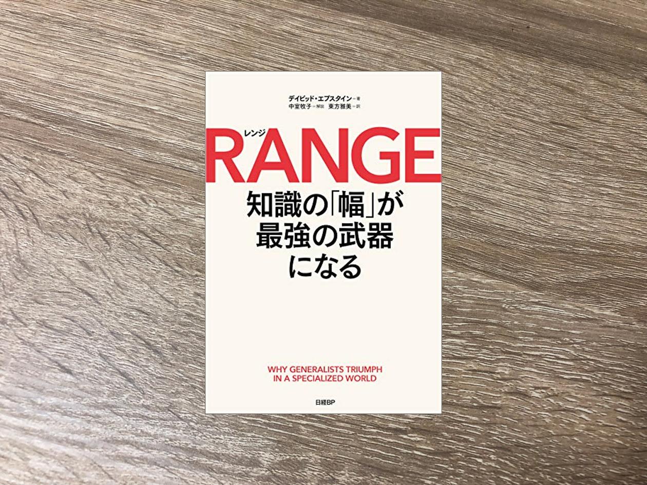 RANGE(レンジ)