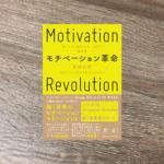 モチベーション革命