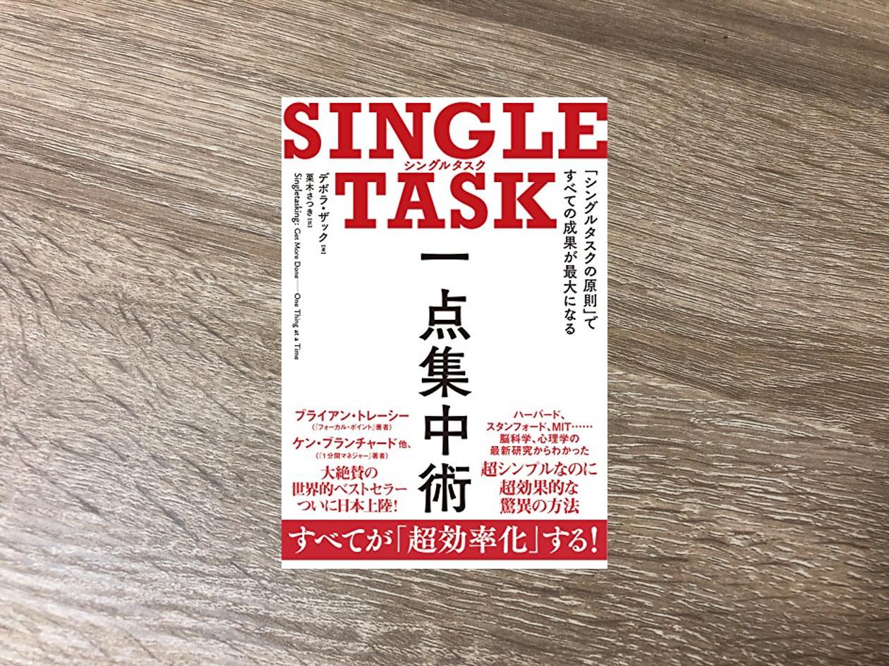 SINGLE TASK 一点集中術