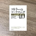 コトラーのマーケティング4.0